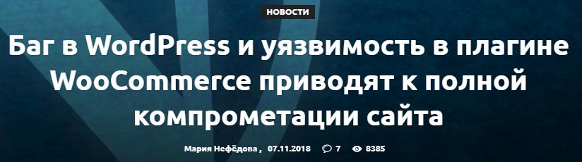 Новости с сайта xakep.ru