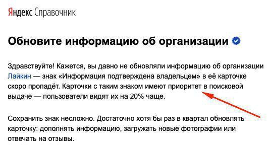 Значок Яндекс.Справочника на 20% улучшает ранжирование сайта в Картах