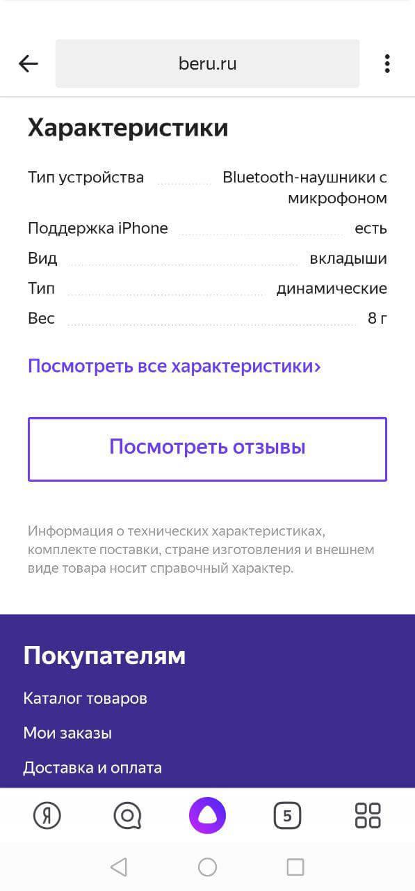 Яндекс: как мы тестируем новинки для Турбо-страниц ecommerce-сайтов