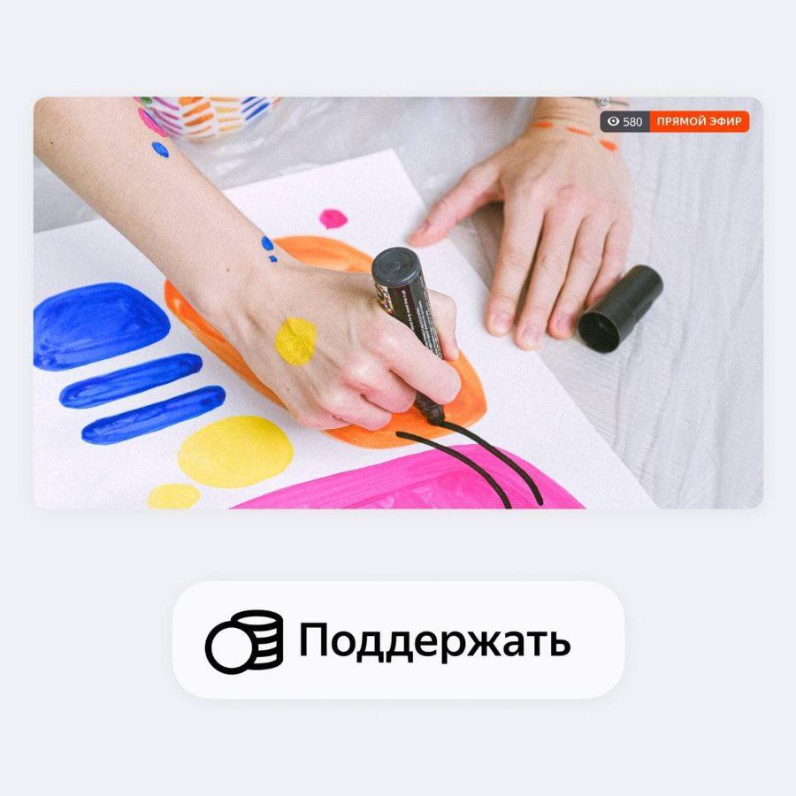 Яндекс.Дзен упростил стримерам получение донатов