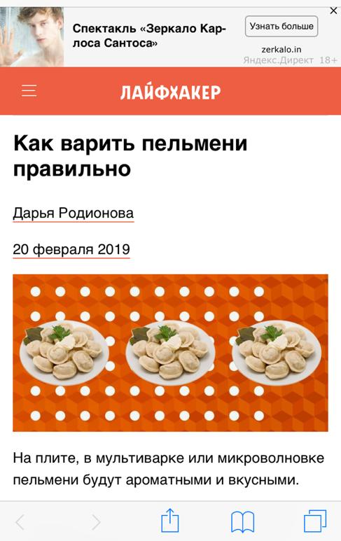 Яндекс запускает новые рекламные форматы для Турбо-страниц