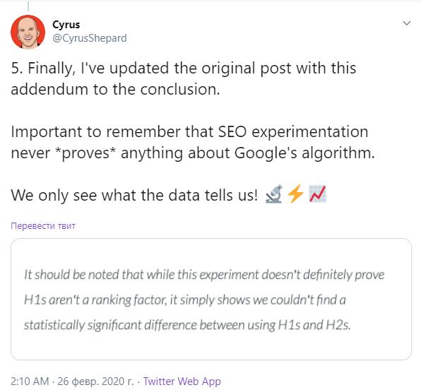 Тестирование не доказывает, что H1 не является фактором ранжирования