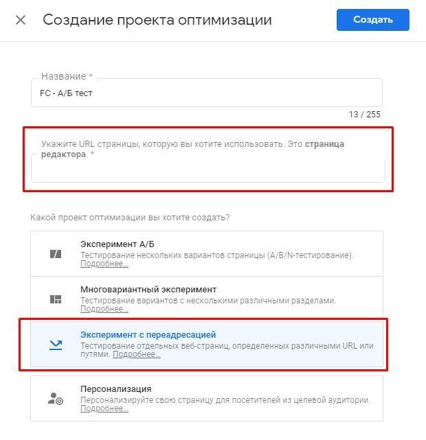 Настройка эксперимента в Google Optimize
