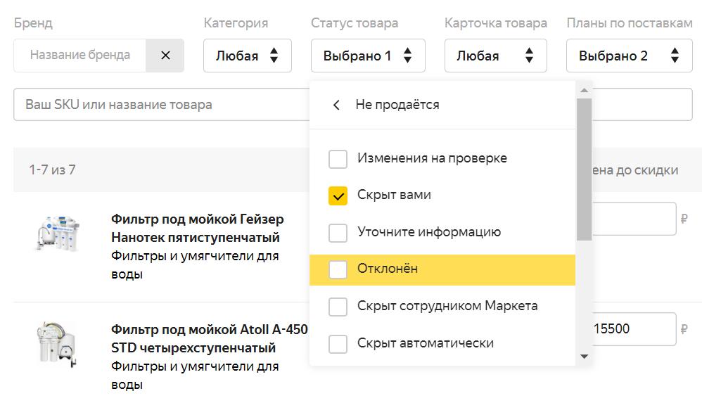 Яндекс.Маркет начал переводить магазины FBY, FBY+ и FBS на единый каталог