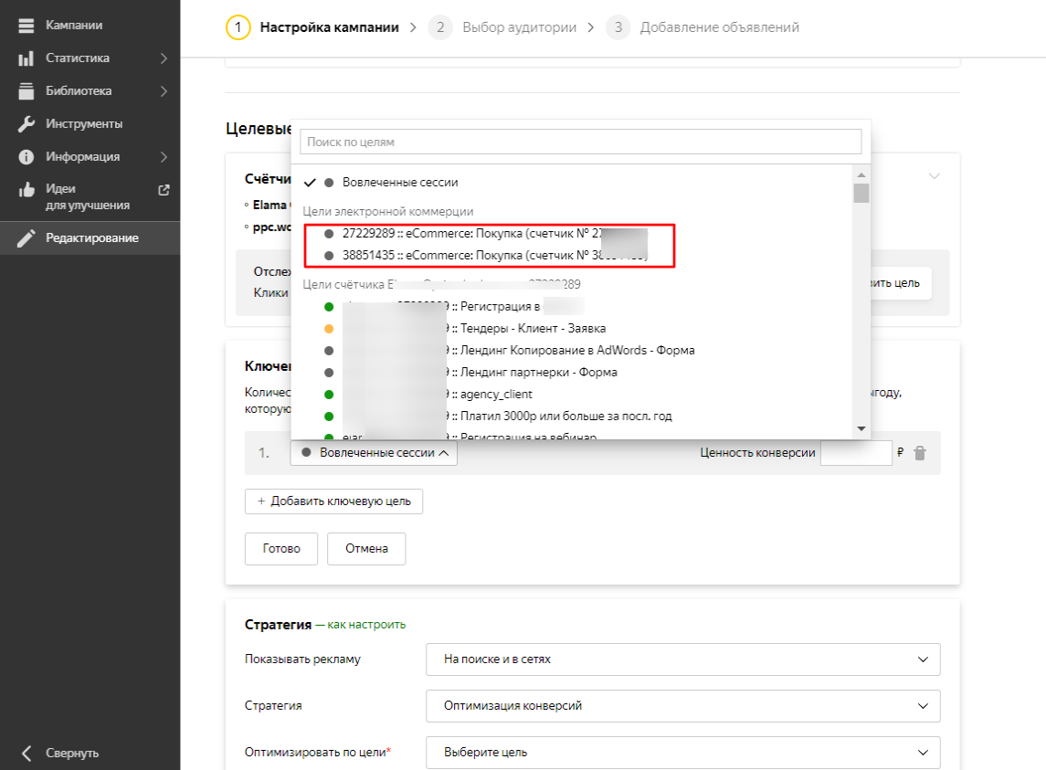 Яндекс.Директ позволил выбрать ecommerce-цель «Покупка» в качестве ключевой