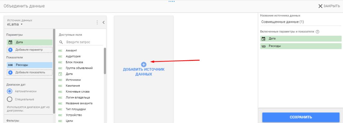 Как создать отчет в Google Data Studio через eLama