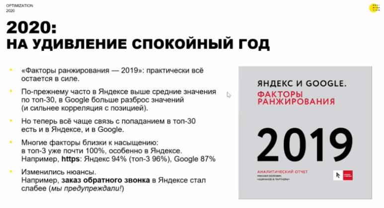 Optimization 2020: факторы ранжирования 2020