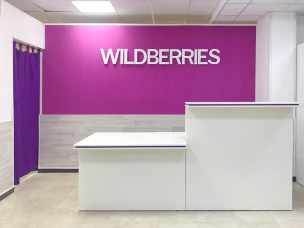 Wildberries открыл продажи в Евросоюзе