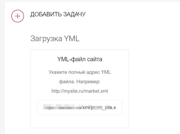Генератор объявлений из YML