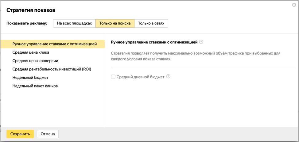 Яндекс добавит автоматическую оптимизацию конверсий для поисковых кампаний