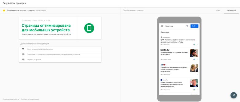 Проверка мобилопригодности сайта после смены дизайна
