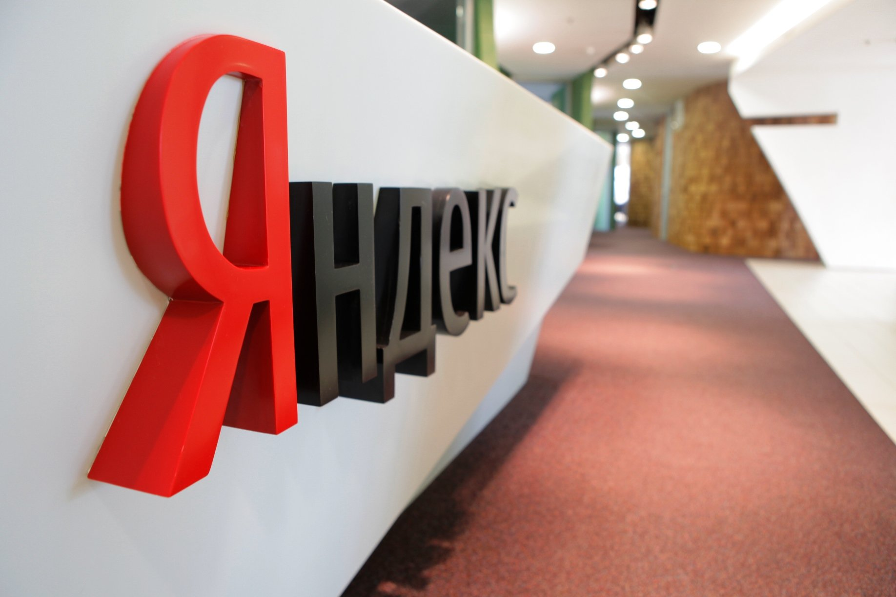 Яндекс вышел на исторический максимум по цене акций
