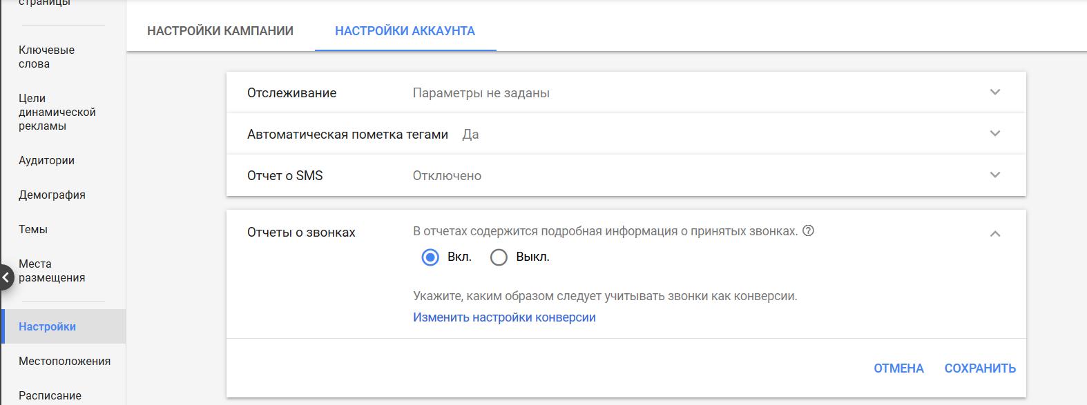 Google Ads добавил отчеты по звонкам на уровне аккаунта