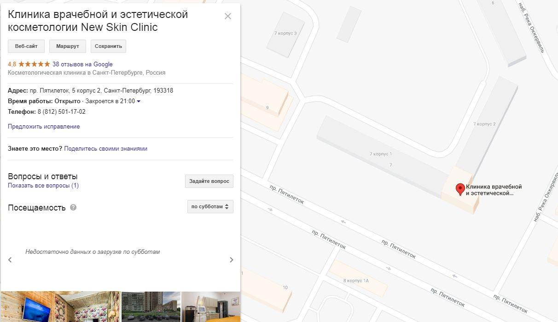 Как оптимизировать свой Google Мой бизнес и Яндекс.Справочник