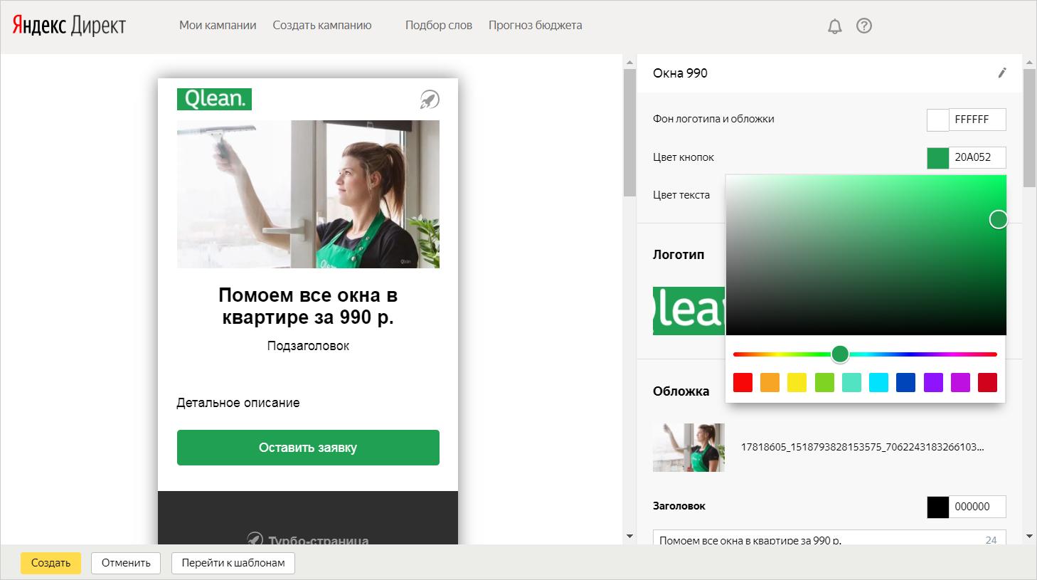 Яндекс приступил кпроведению тестирования турбо-страниц для рекламы