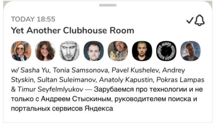 В Clubhouse пришли Яндекс и Mail.Ru Group