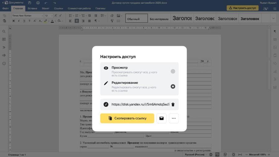 Яндекс запустил онлайн-сервис «Документы»