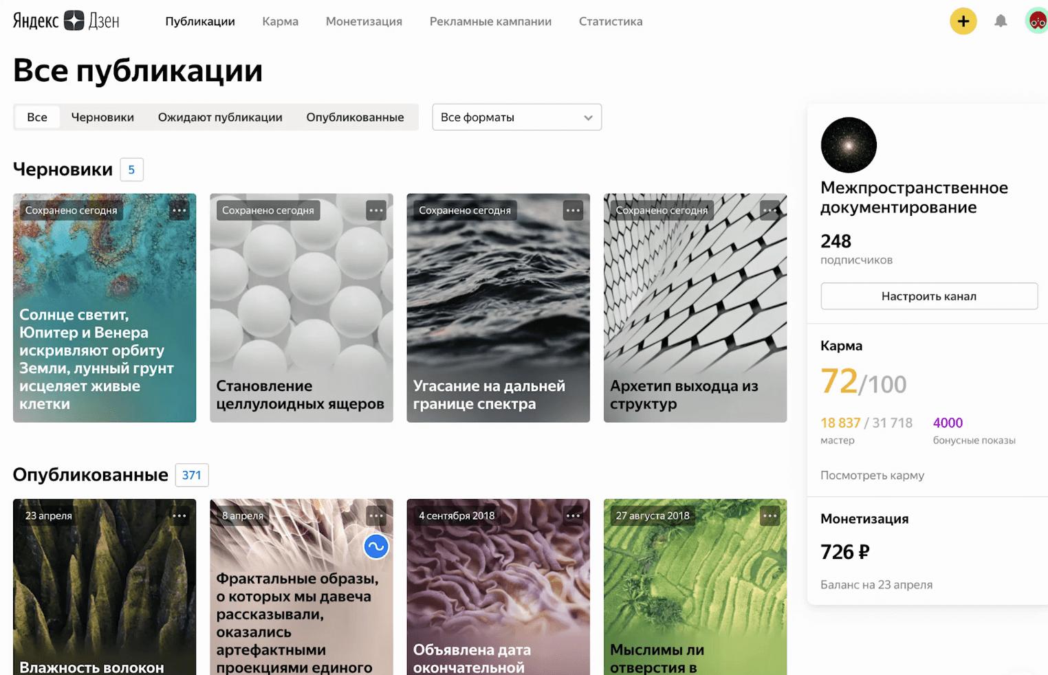 Яндекс.Дзен показал, как будет выглядеть декстопный Редактор
