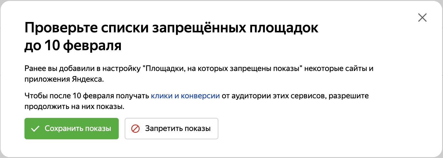 Яндекс возвращает в Директ гибкие настройки площадок в сетях