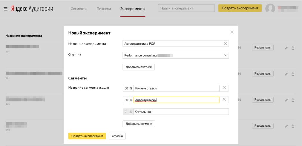 В Яндекс.Директе появился новый инструмент A/B-тестирования