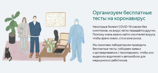 Яндекс поможет бесплатно протестироваться на коронавирус всем жителям Москвы и Подмосковья