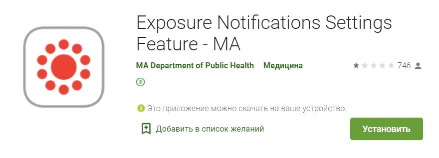 Google без согласия устанавливает на смартфоны приложение для отслеживания заболевших COVID-19