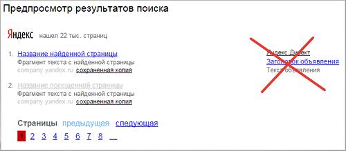 Яндекс.Поиск для сайта позволил убрать рекламу
