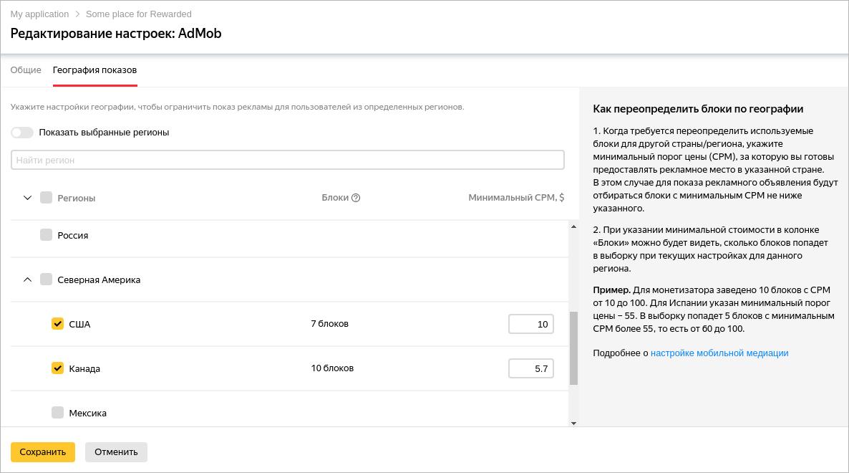 В Мобильной медиации Яндекса появилось управление стоимостью показов по географии