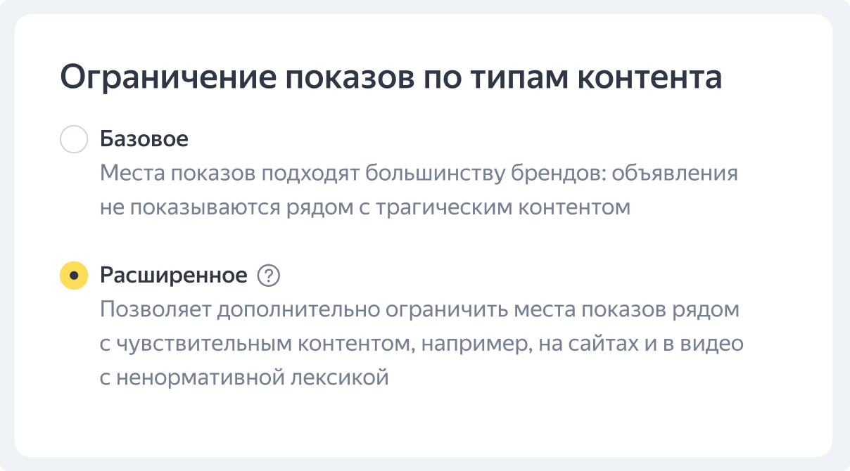 Яндекс.Директ запустил фильтры ограничения показов по типам контента