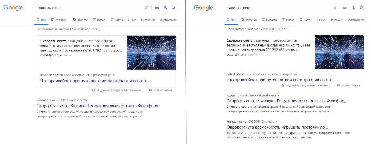 Google тестирует новое оформление блоков с ответами