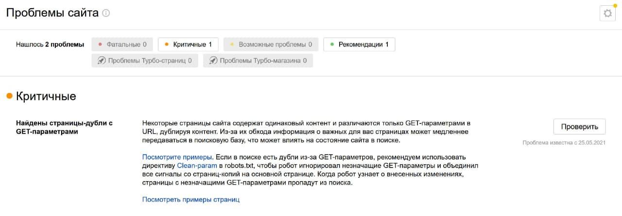 Яндекс ввел новый тип уведомлений в панели Вебмастера