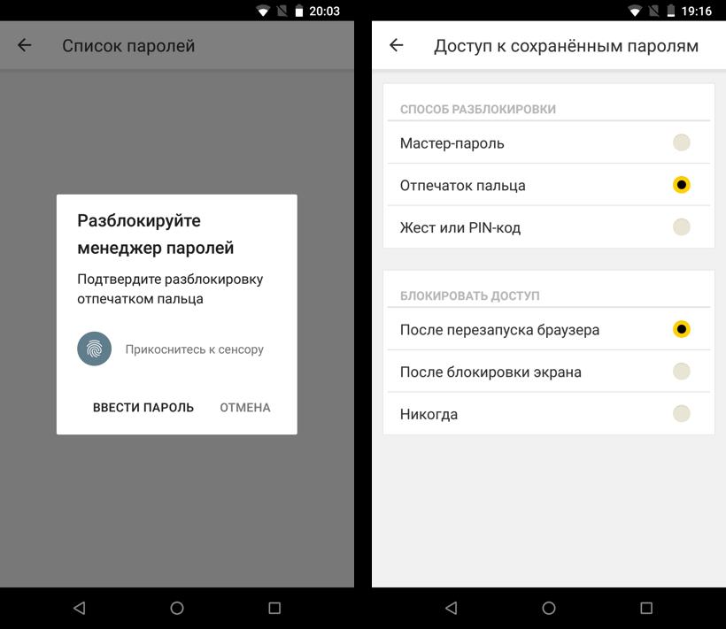 «Яндекс» добавил в«Яндекс.Браузер» интегрированный менеджер паролей
