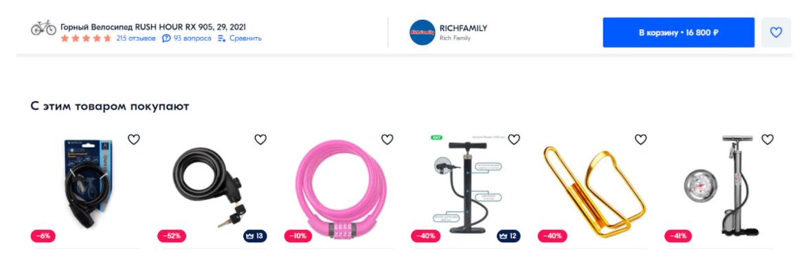 Пример интернет-магазина_покупка другого товара в тематике