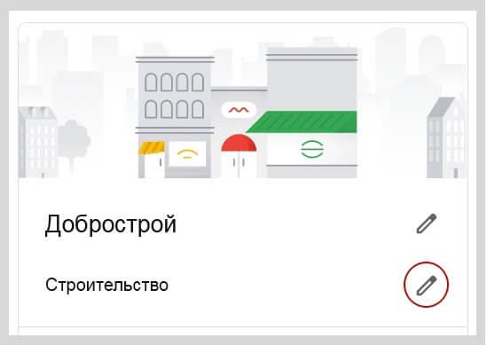 Категория в Google Мой бизнес