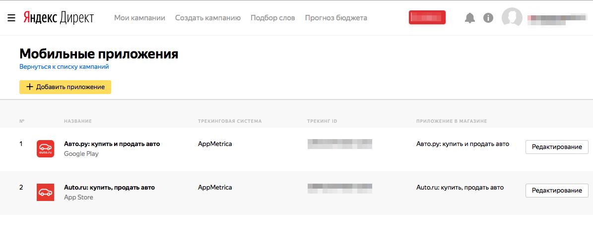 Яндекс обновил рекламу мобильных приложений в Директе