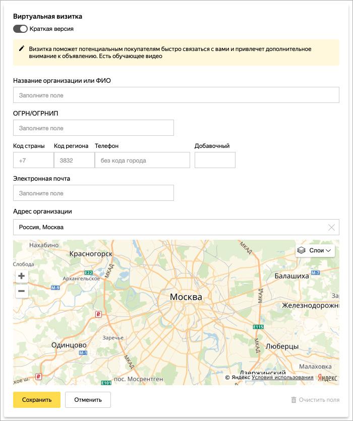 Краткая версия визитки в Яндекс.Директе
