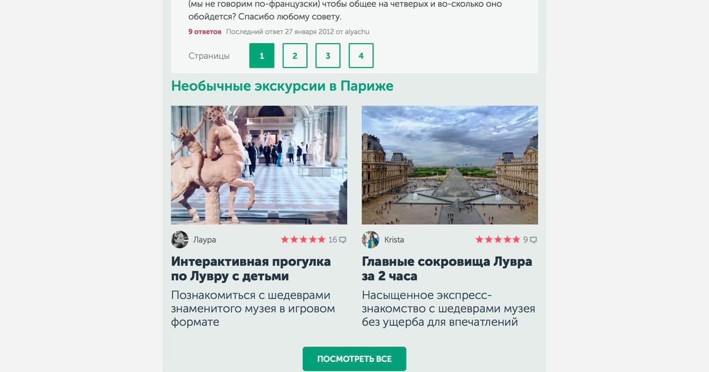 Как заработать на бронировании экскурсий вместе с Tripster.ru
