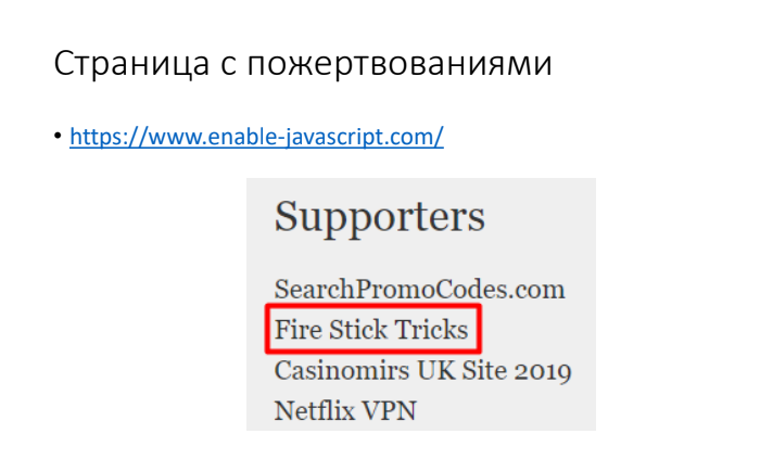 Пример сайта с пожертвованиями
