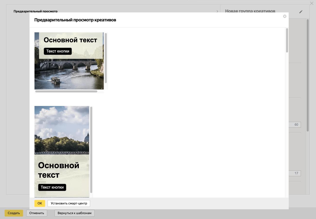 Яндекс.Директ представил адаптивный шаблон для создания блоков любых размеров
