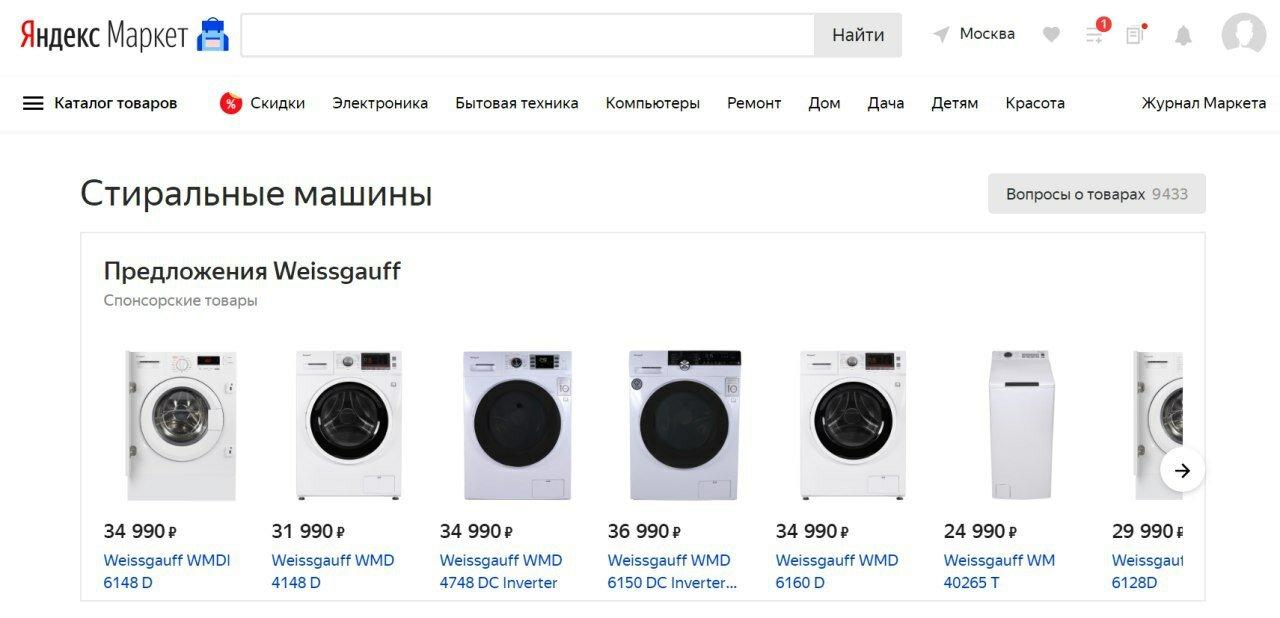 В Яндекс.Маркете появились карусели из товаров одного бренда