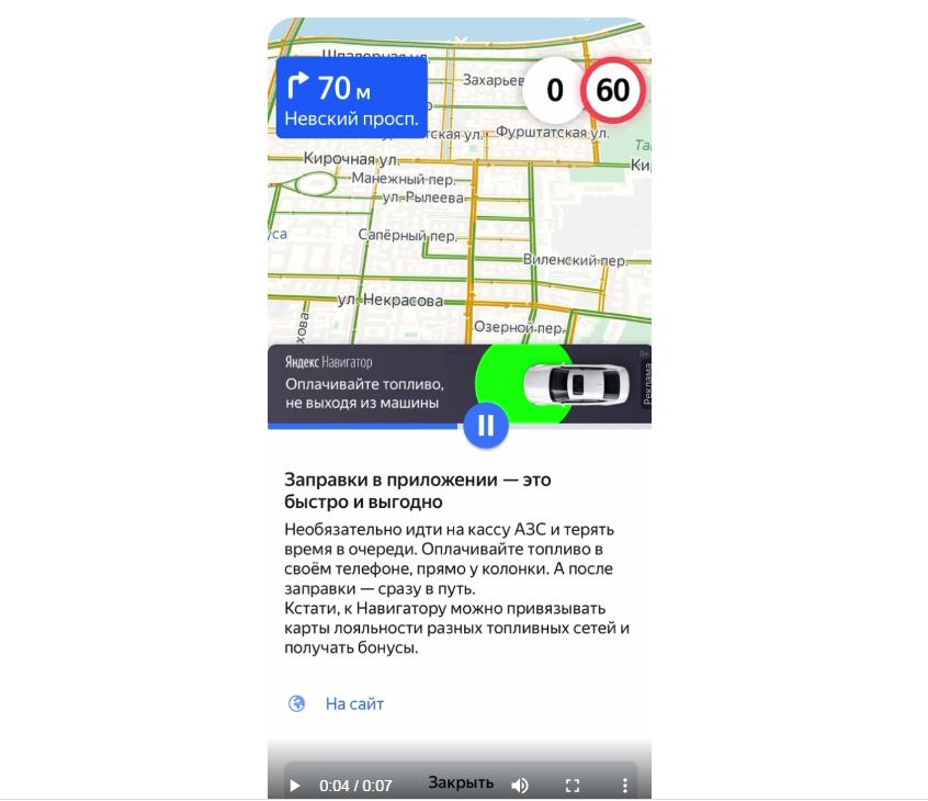 Яндекс добавил в Навигатор рекламные аудиоролики