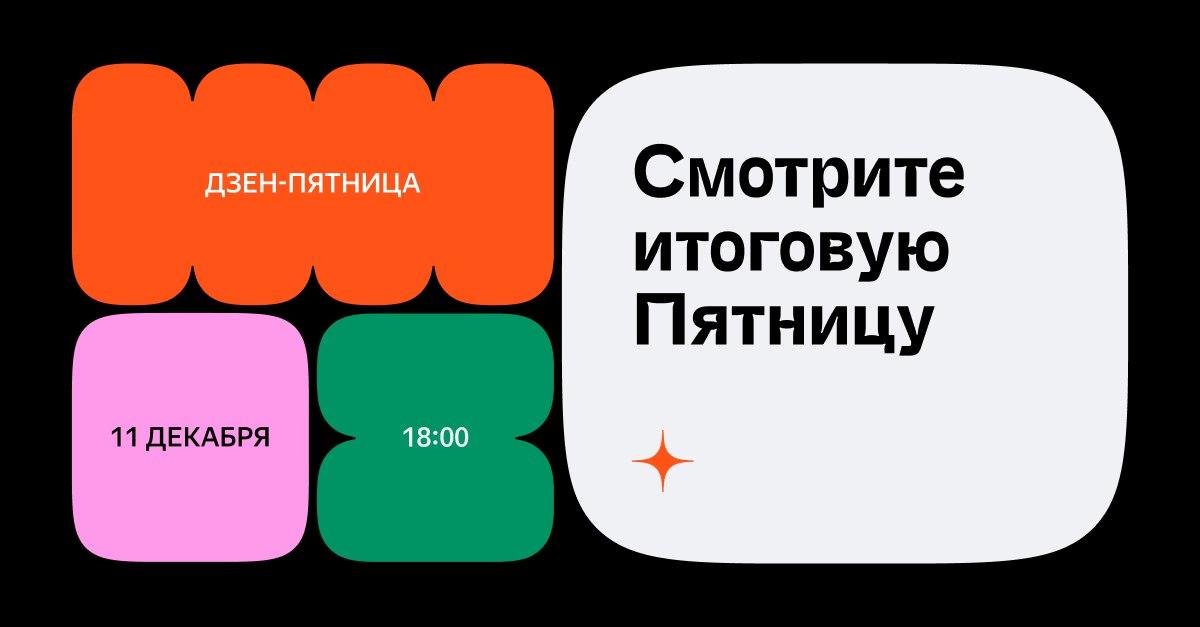Яндекс приглашает на Дзен.Пятницу  – главное событие Дзена для блогеров