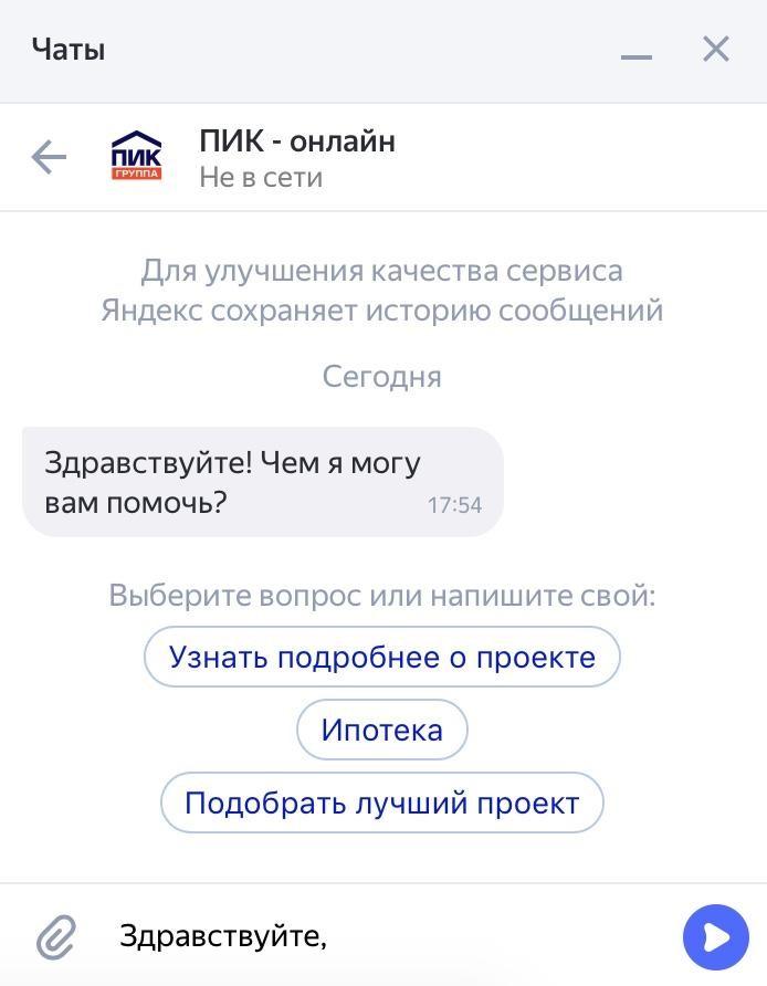 Как выглядит онлайн-консультант в выдаче Яндекса