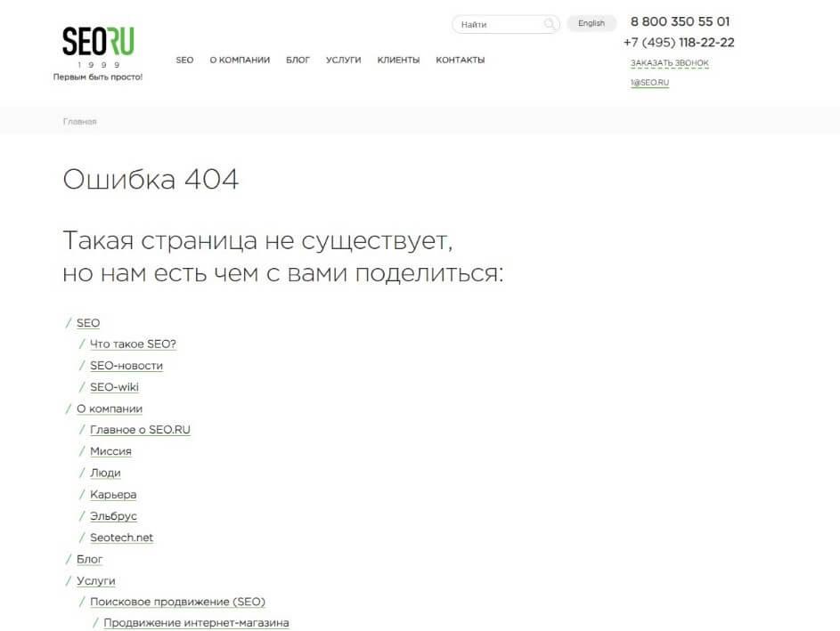 Страница 404 ошибки на сайте seo.ru