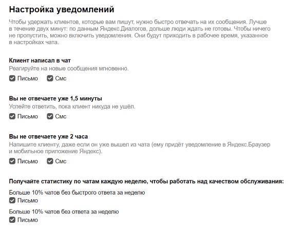 В Яндекс.Диалогах появились email иSMS-уведомления оновых чатах
