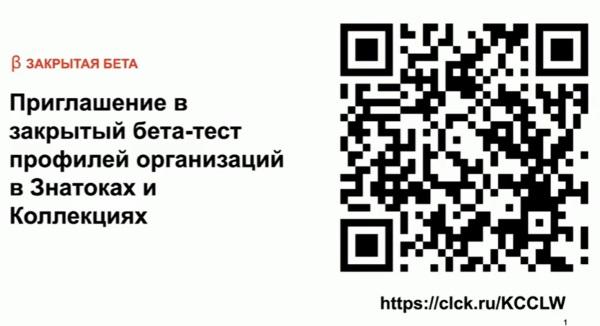 Яндекс запустил закрытое тестирование страниц организаций в Знатоках и Коллекциях