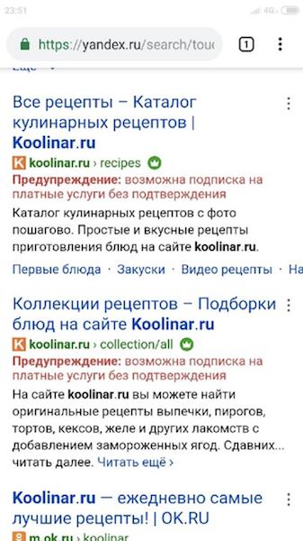 Яндекс о массовой пессимизации сайтов за перенаправление на автоподписки