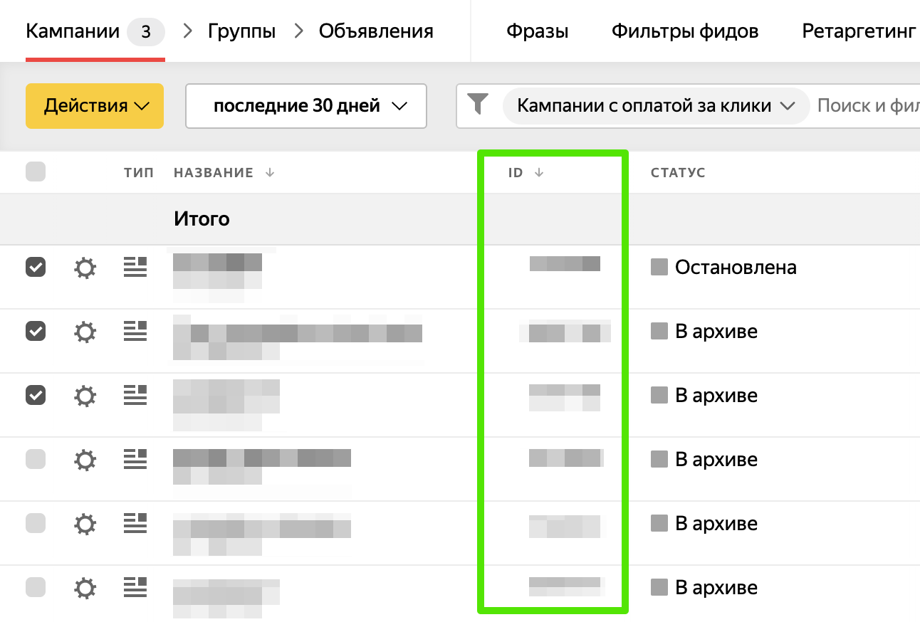 Яндекс.Директ анонсировал изменения в новом интерфейсе