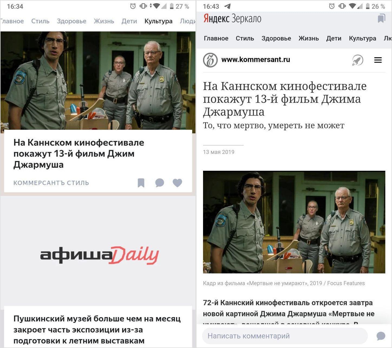 Яндекс тестирует агрегатор лайфстайл-контента Зеркало в формате Турбо