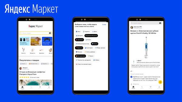 В приложении Яндекс.Маркета появилась контентная лента